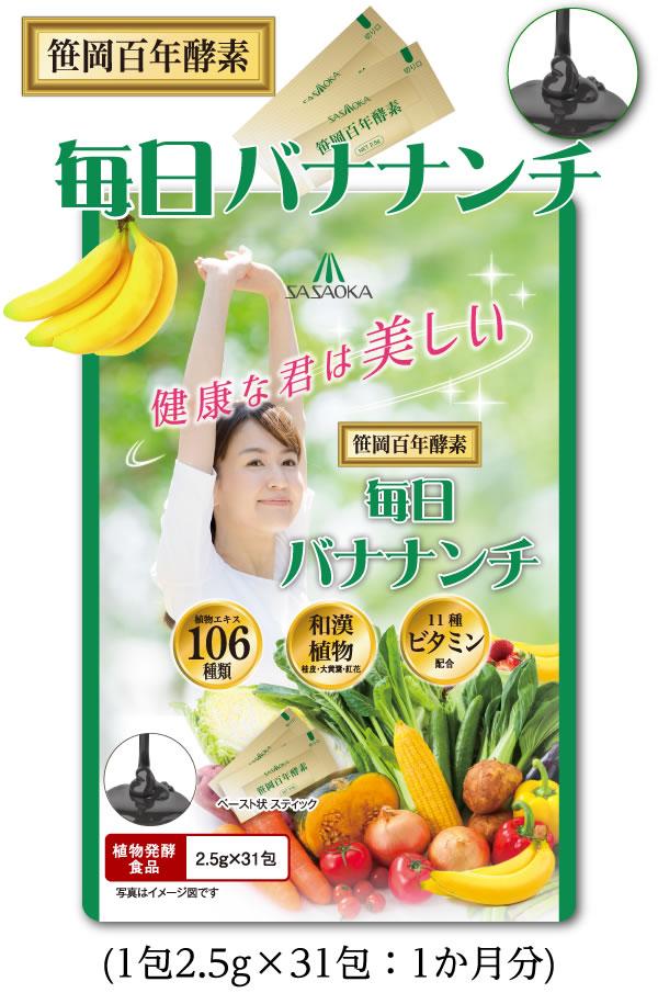 笹岡100年酵素毎日バナナンチ